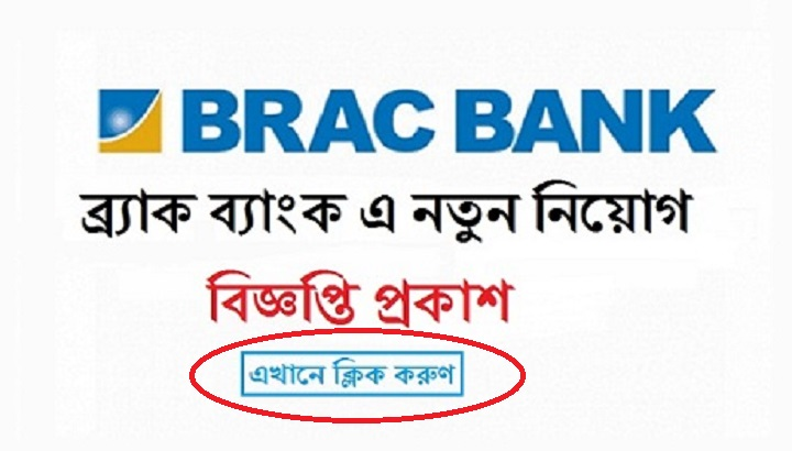 new job circular in BRAC Bank 2021.jpg