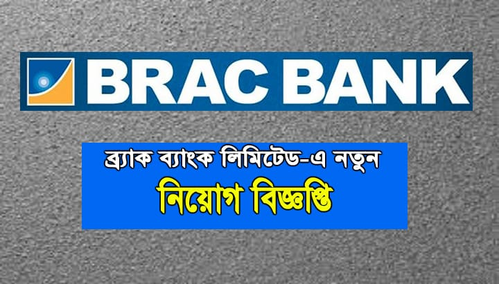 brac bank limited jobs cirucular april 2021.jpg